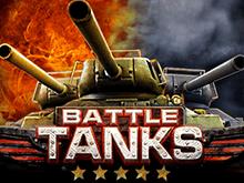 Игровой аппарат Battle Tanks в лучшем клубе Вулкан 24 часа онлайн
